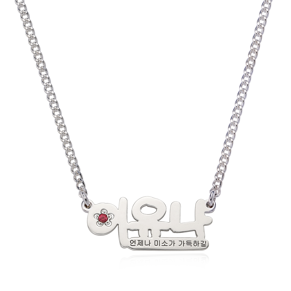 Silver Stick Bar Flower Hangul Name Baby Initial Preventive Necklace