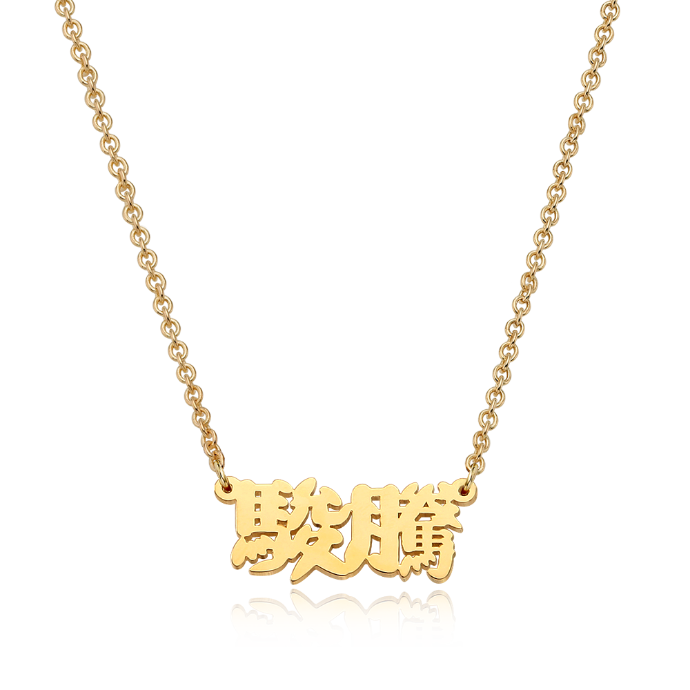14K / 18K Gold  Chinese Character TWO Initial Necklace