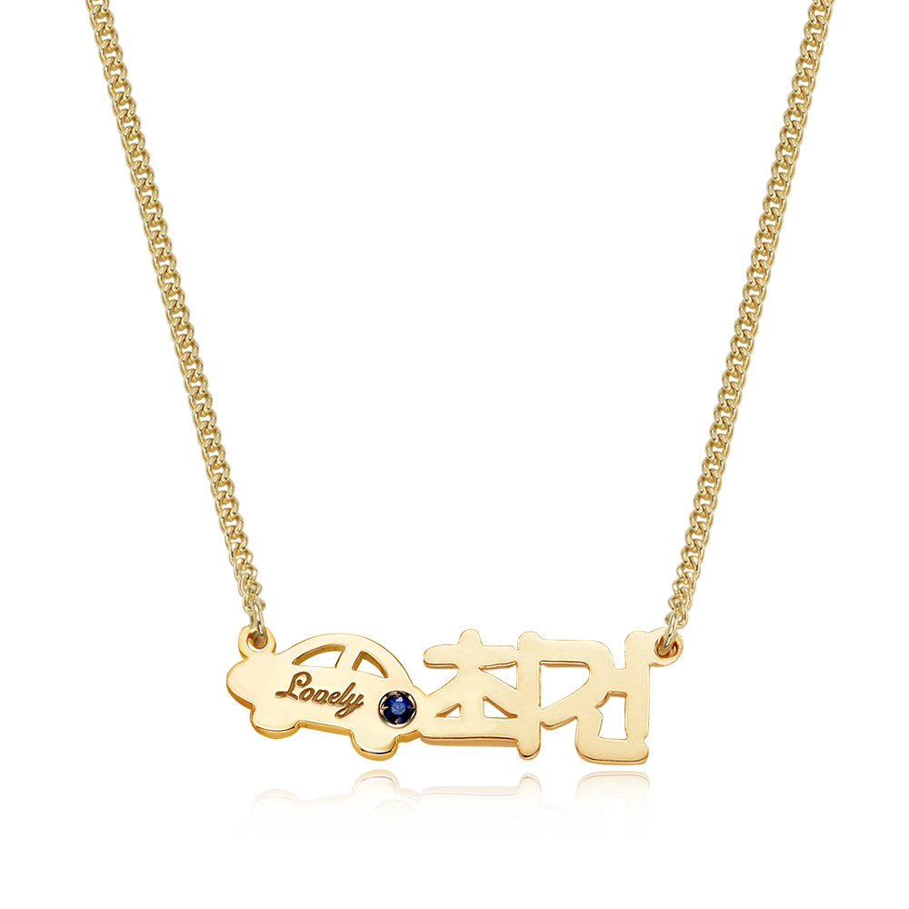 14K / 18K Gold Car Birthstone Korean Name Baby Name Necklace