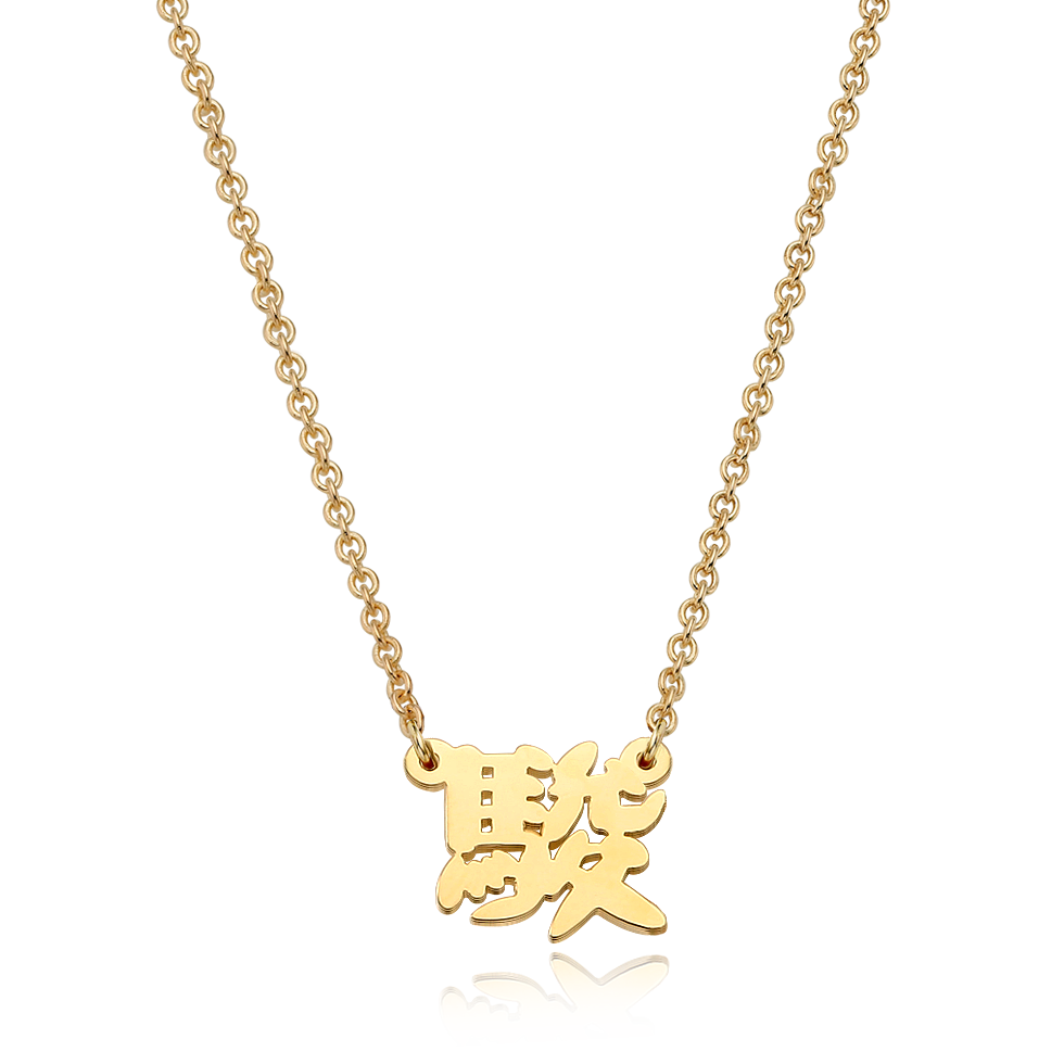 14K / 18K Custom Made Hanja Initial Necklace