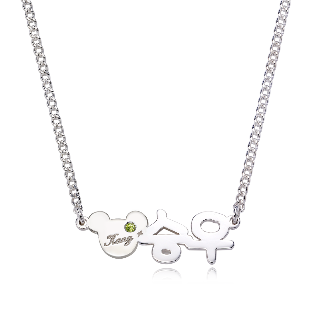 Silver Elin Bear Korean name baby name necklace