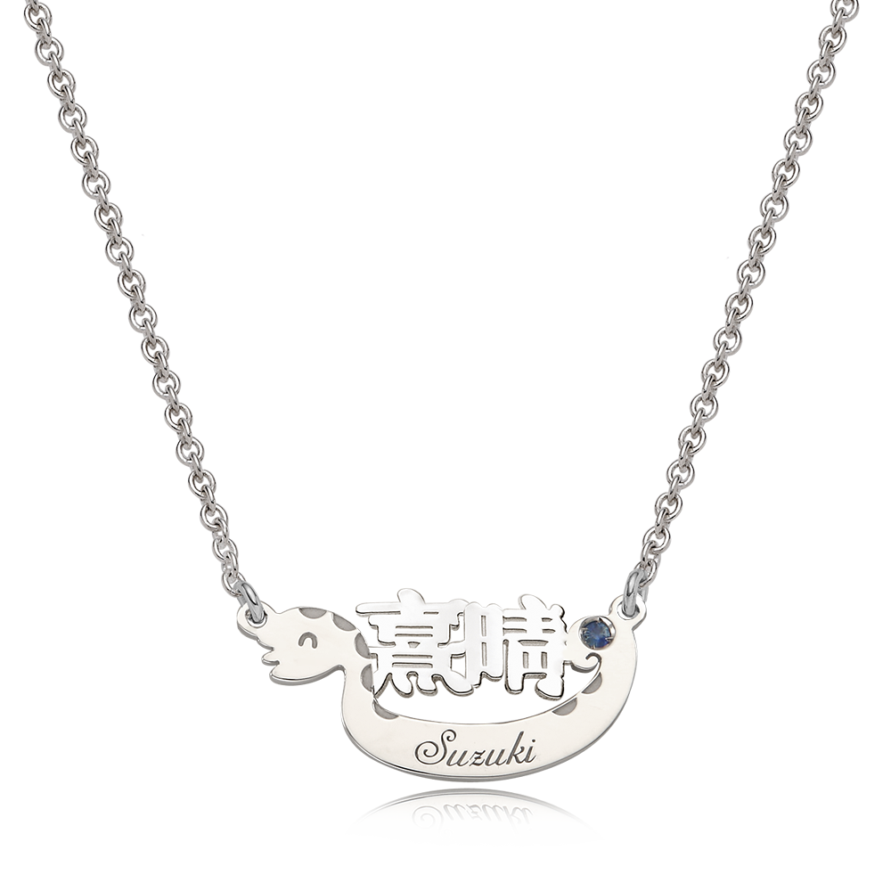 Silver 12 Oriental Zodiac Snake Initials Necklace